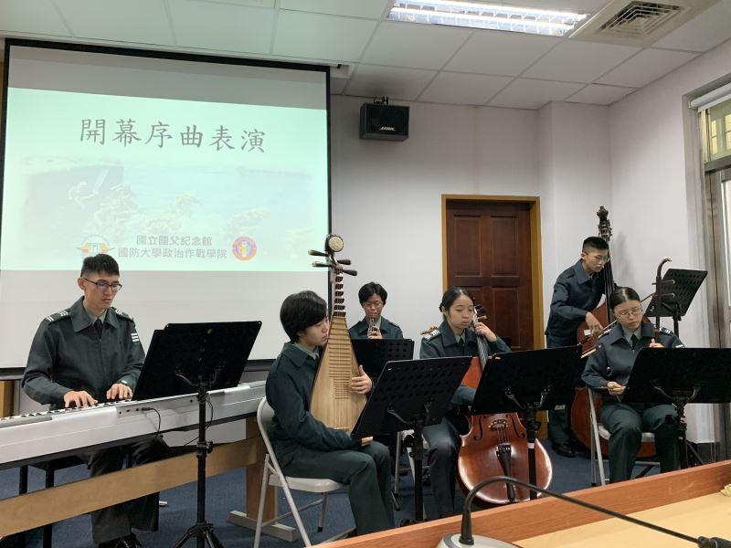 「中山思想文化觀與國家發展」研討會開幕式音樂演奏