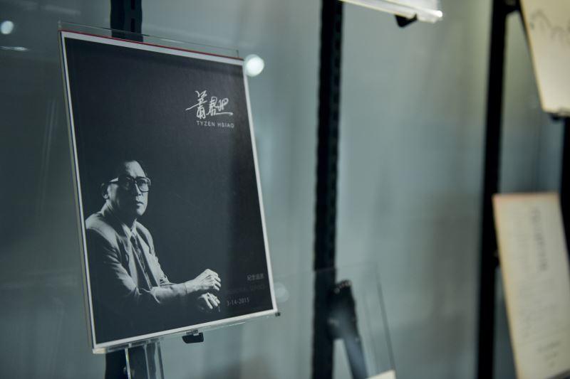 「遊子回鄉─臺灣作曲家蕭泰然逝世五周年紀念特展」展場一隅:蕭泰然追思會簽名簿