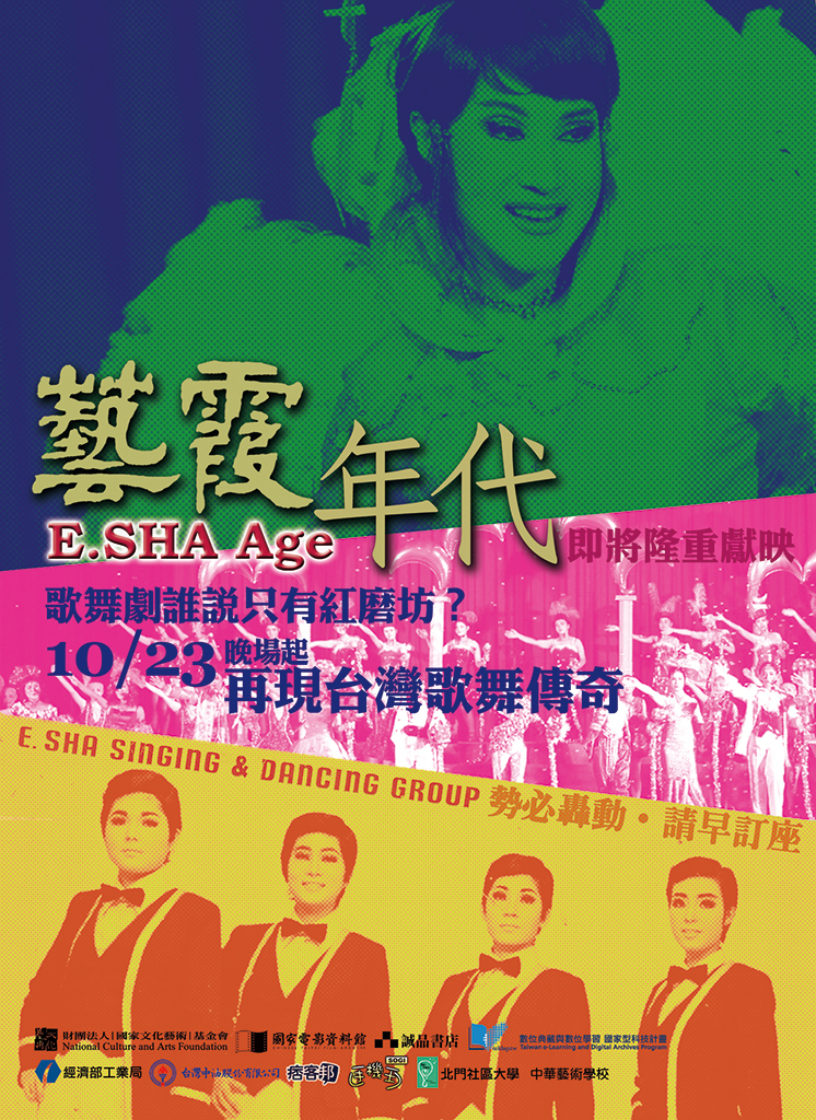 E.Sha Song and Dance Group, also known as E.Sha Musical Troupe, was a Taiwanese version of the Takarazuka Revue.