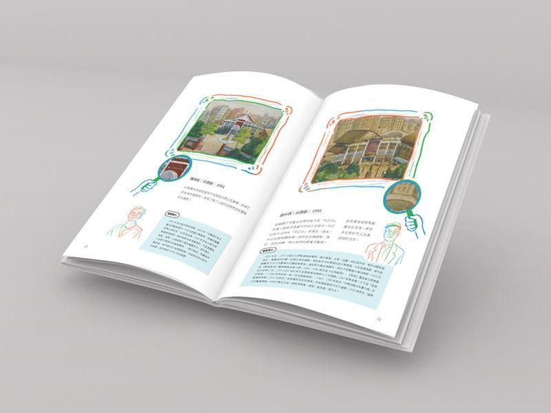 《巢兼代》創刊號內頁2