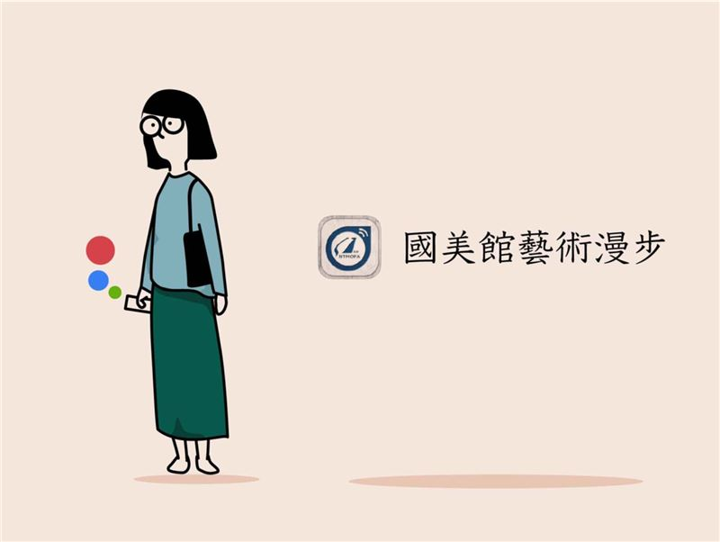 App Store或Google Play搜尋 國美館藝術漫步