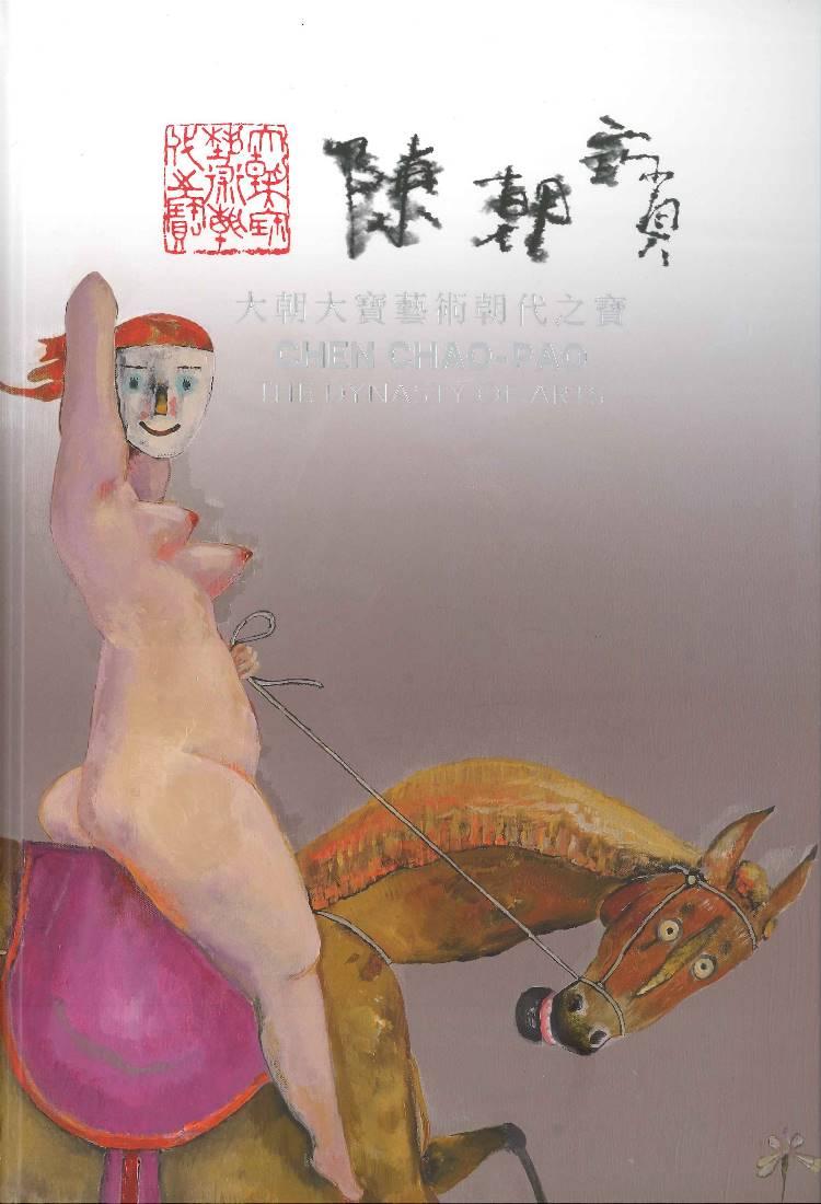 陳朝寶-大朝大寶藝術朝代之寶-封面