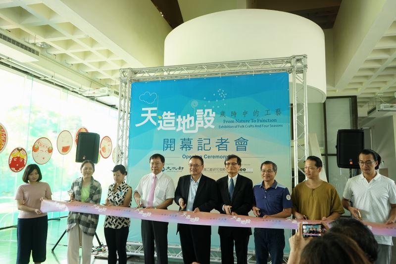 文化部蕭宗煌次長(中)、工藝中心許耿修主任(左四)與貴賓共同剪綵慶祝開幕