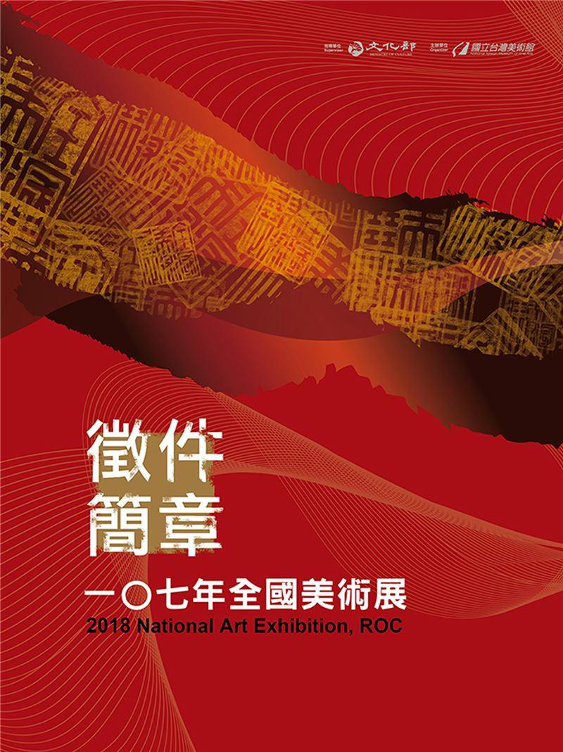 「一O七全國美術展」徵件簡章即日起公告 (1)
