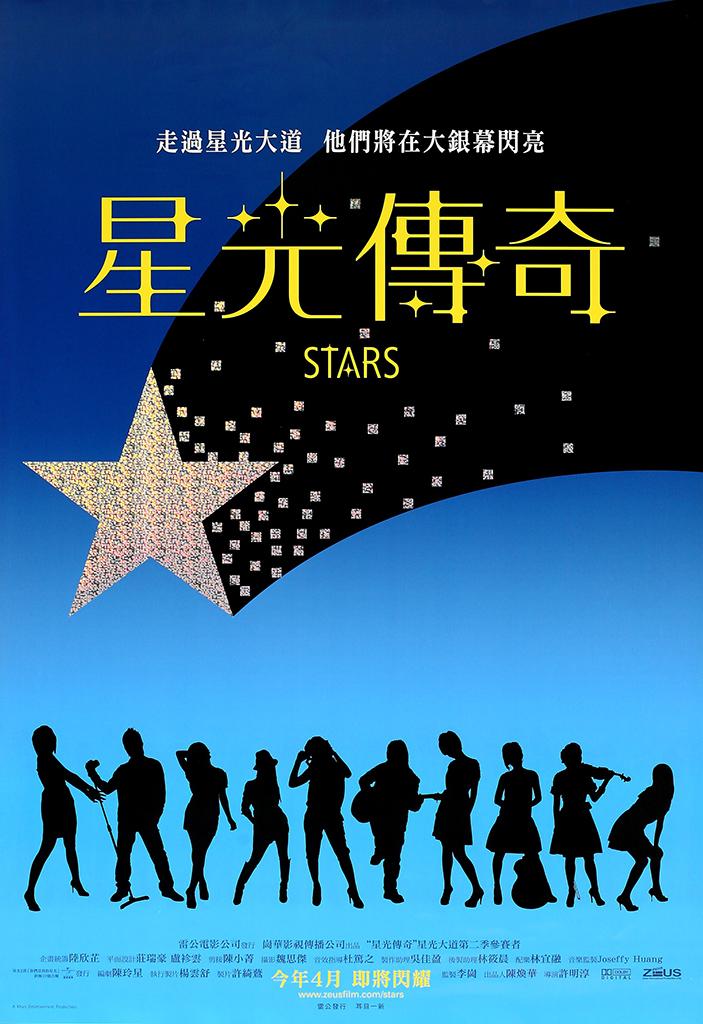 當第二屆《超級星光大道》開始徵選時,更吸引了超過五萬報名者,有十七歲女高中生、海外返台名校優等生、駐唱多年的歌手、空姐、模特兒、原住民……。這一波「星光熱」,幾乎成為一種台灣社會的集體現象。李崗製片、許明淳執導的此部紀錄片,即是跟隨第二屆比賽進程,記錄了參賽者們在聚光燈下的璀璨、為了登台而作的準備與努力、以及舞台之外的工作與生活。