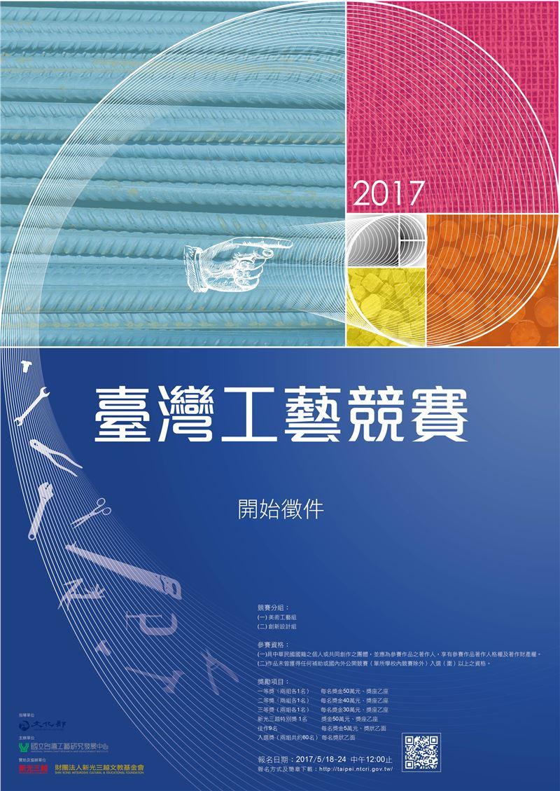 2017臺灣工藝競賽徵件海報