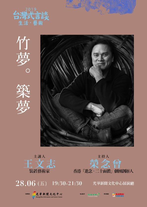 Installation artist Wang Wen-chih.
