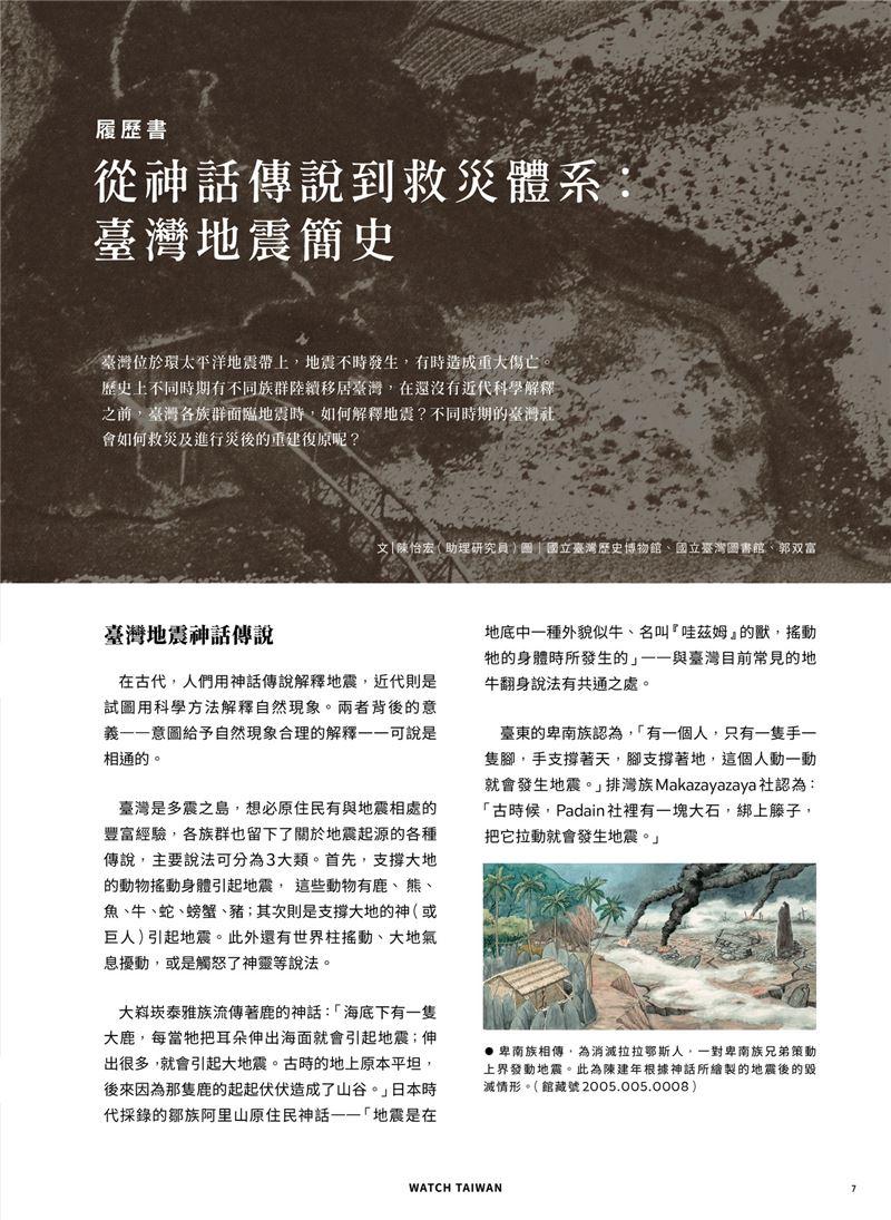 觀臺灣35期內頁內容7