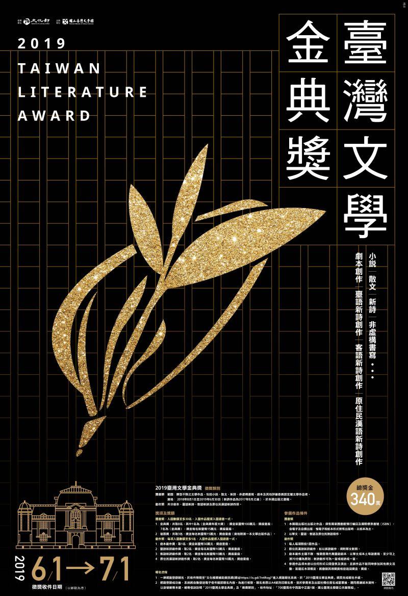 2019臺灣文學金典獎