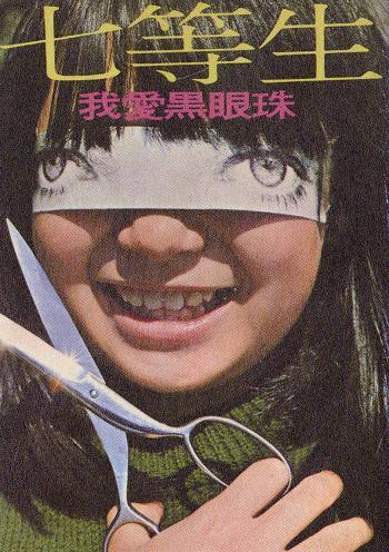 七等生《我愛黑眼珠》舊版書封(來源/遠景出版事業有限公司)