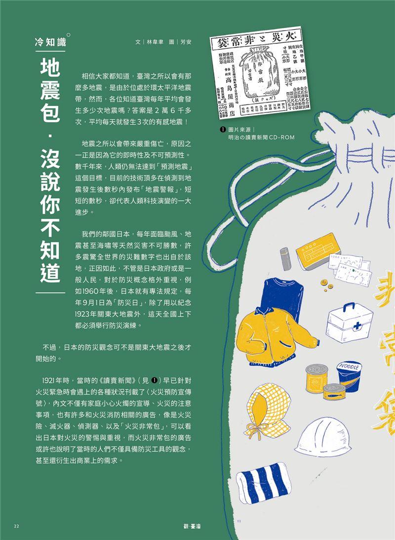觀臺灣35期內頁內容22