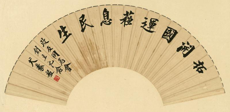 犬養毅--書法扇 Calligraphy