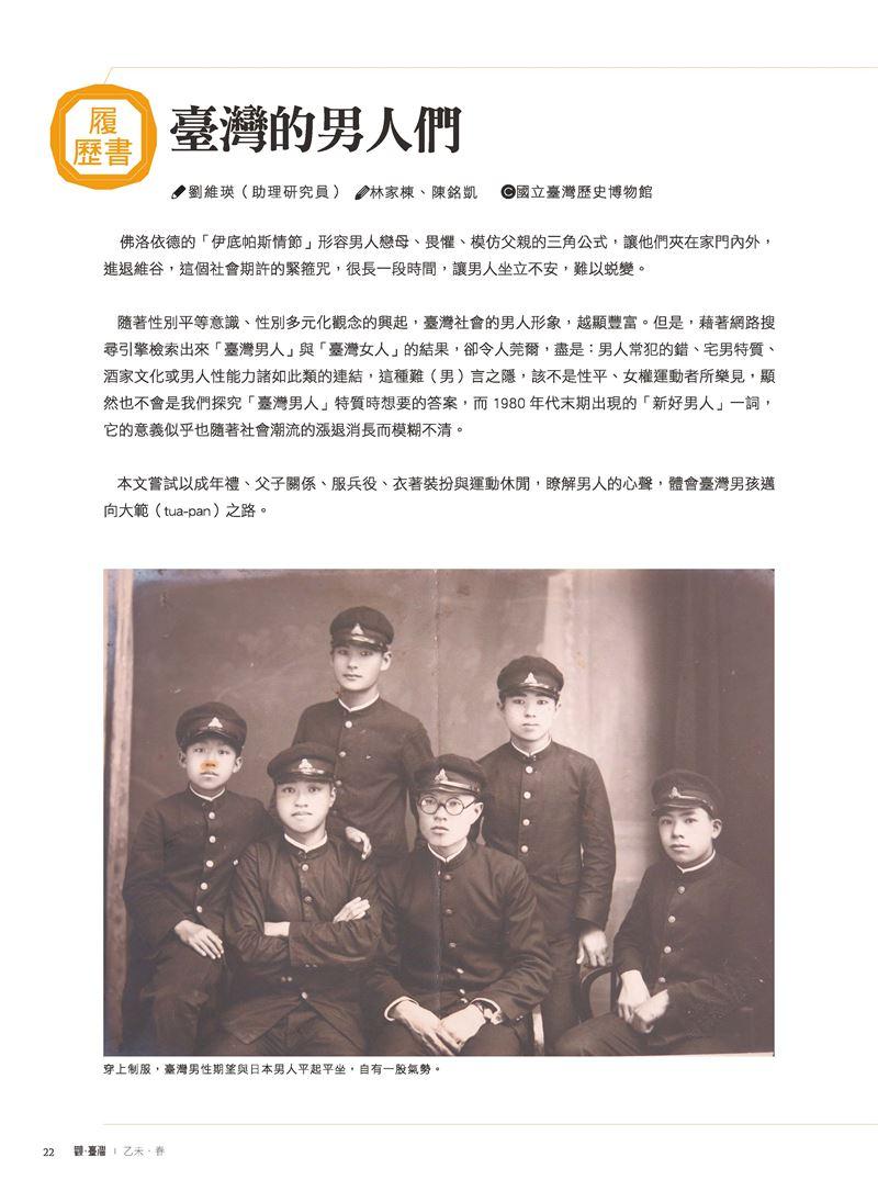 02封面故事:臺灣的男人們