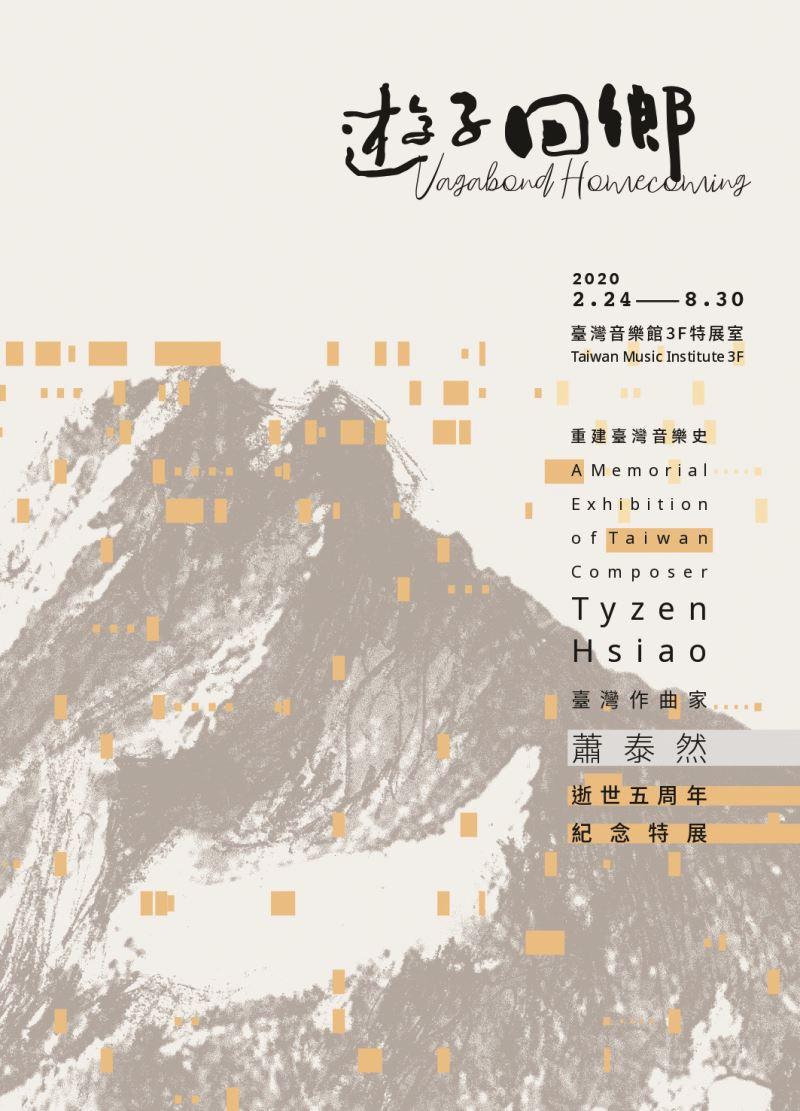 蕭泰然展逝世五周年紀念特展以「遊子回鄉」為主要概念,將其畢生奉獻於臺灣的豐富音樂創作,隨者深入生命歷程之方式,呈現給大眾。