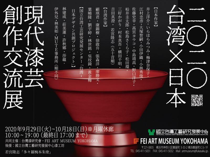 展覽宣傳海報