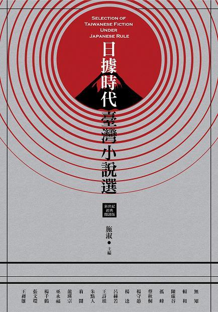 楊千鶴〈花開時節〉收錄於《日據時代台灣小說選》(來源/麥田出版股份有限公司)