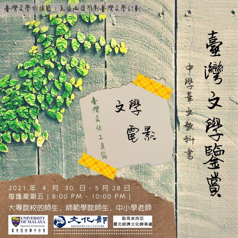 「臺灣文學的搖籃:馬來西亞推動臺灣文學計畫」海報