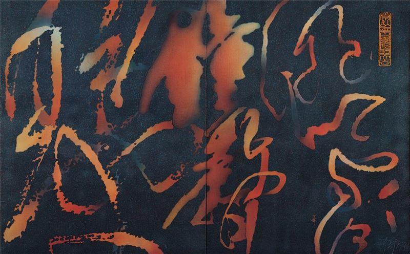 李錫奇〈醉墨〉1993 壓克力顏料、畫布 259×162 cm