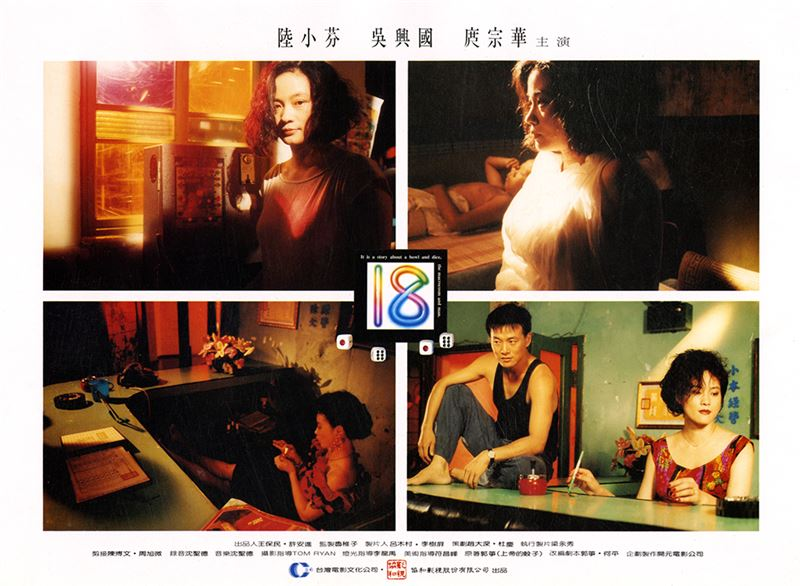"""The style of Ho Ping's films is intensely impressive, dark, and grotesque—it could be called """"magical realism"""" or """"dark realism."""""""