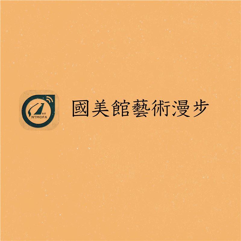 App Store或Google Play搜尋國美館藝術漫步app