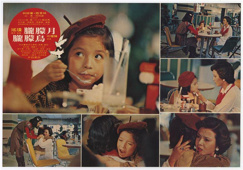 瓊瑤在電影製作上亦扮演關鍵角色,與夫婿合資創立巨星影業,一手包辦了原著小說、電影翻拍及譜寫主題曲。