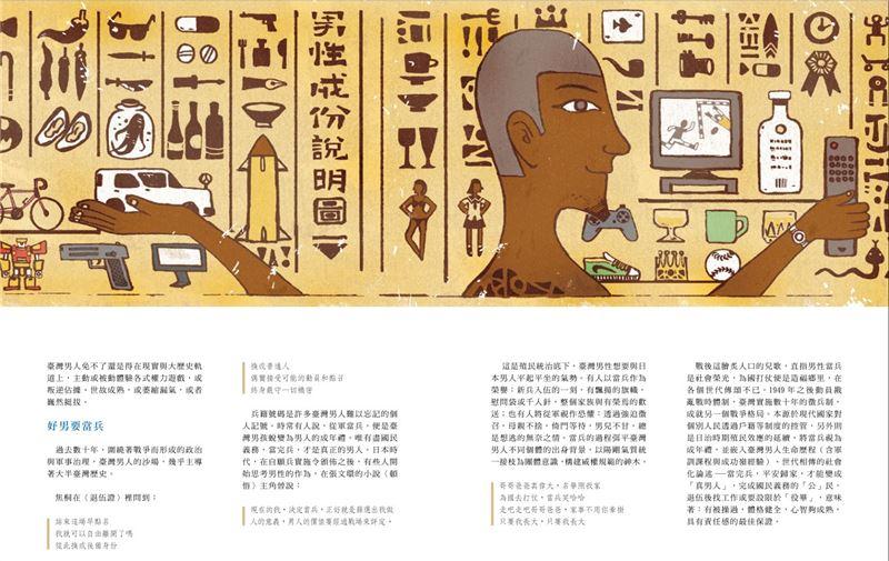 03封面故事:臺灣的男人們(林家棟 Jia Dong Lin)