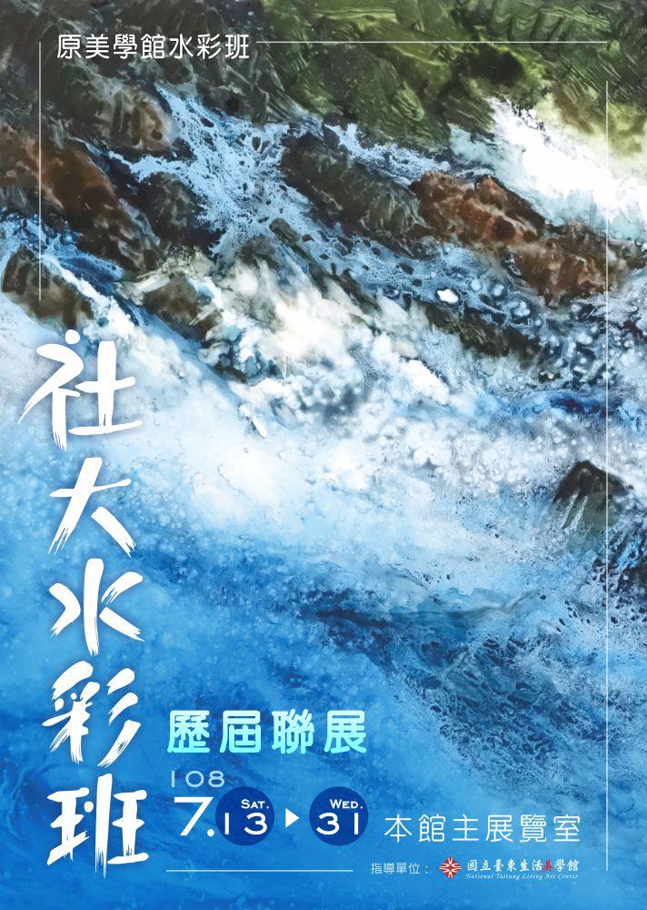 帆布_社大水彩班歷屆聯展