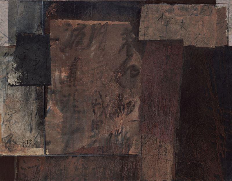 馮鍾睿〈91-21〉1991 複合媒材 91.5×121 cm
