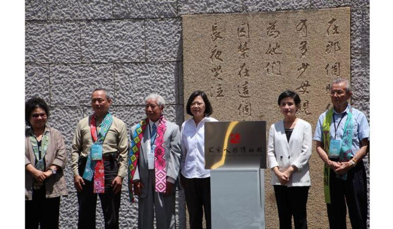 人權里程碑 國家人權館白恐綠島紀念園區隆重揭牌