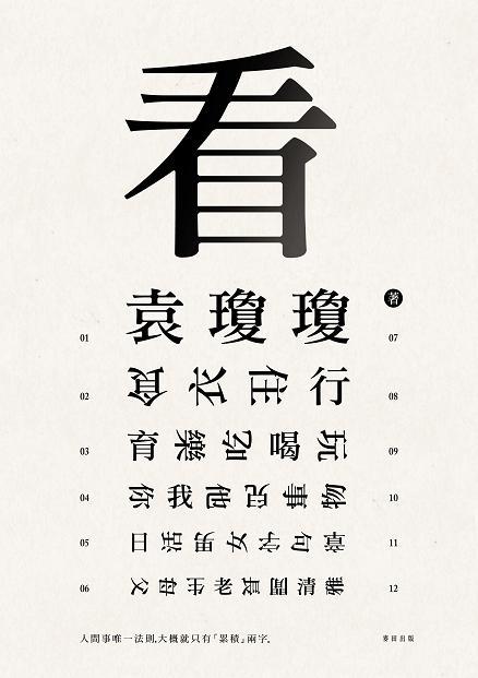 袁瓊瓊近期出版雜文集《看》(來源/麥田出版股份有限公司股份有限公司)