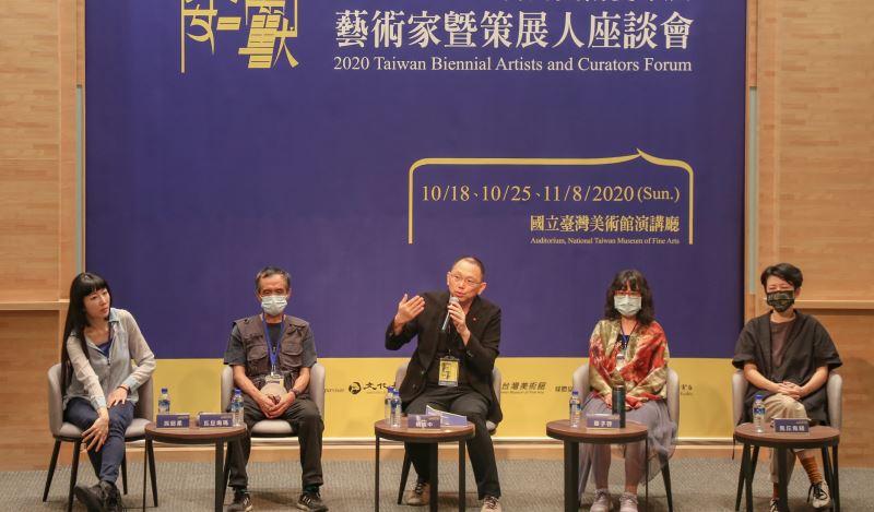 2020台雙展策展人姚瑞中主持第三場座談「行為暨臨場藝術/多媒體裝置表演」(國美館提供)