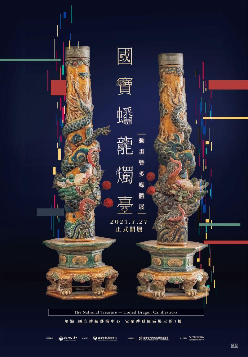 國寶蟠龍燭臺動畫暨多媒體展,7月27日正式開展。