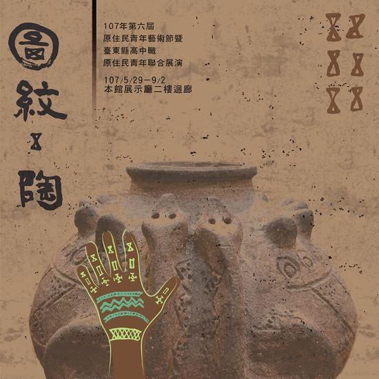 圖紋之陶特展海報