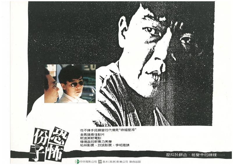 Set in 1980s Taipei, the film shows three groups of complete strangers whose lives intertwine in strange ways, making for an enigmatic thriller.