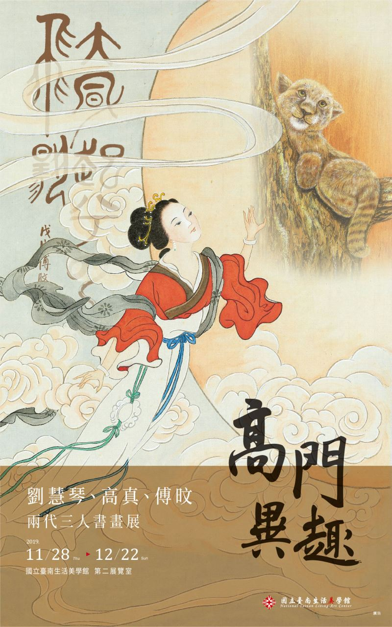 「劉慧琴、高真、傅旼兩代三人書畫展」展覽海報