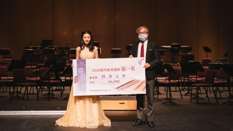 《NCO器樂大賽─2020揚揚得藝新秀選拔》決選成績,第一名杜宛霖與傳藝中心主任陳濟民合影。