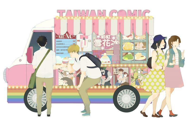 臺灣漫畫家左萱為本活動繪製「彩虹雪花冰攤販」看版