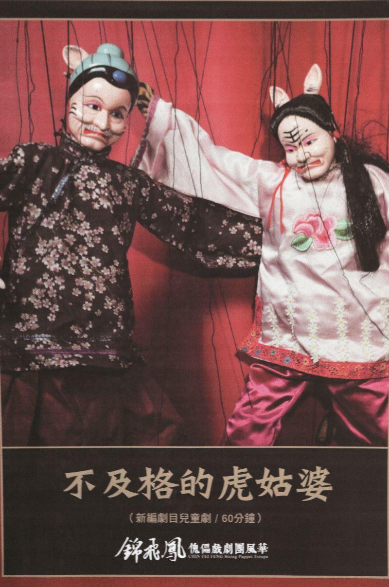 《不及格的虎姑婆》奪得2013年雲林國際偶戲節第七屆金掌獎的「最佳表演團隊獎」。