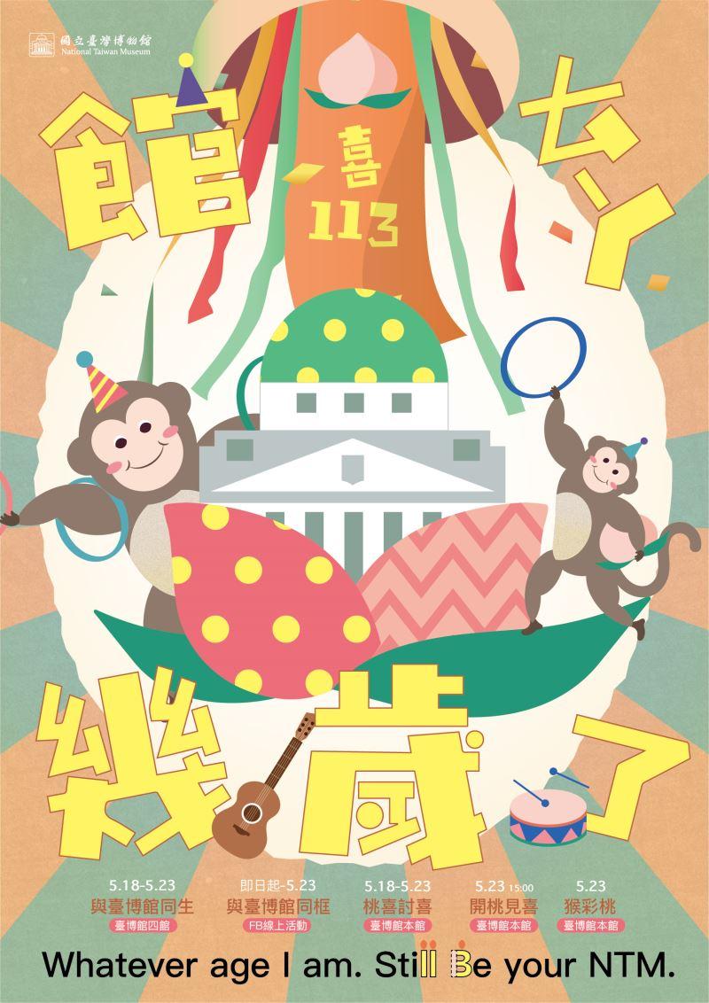臺博館113週年館慶海報
