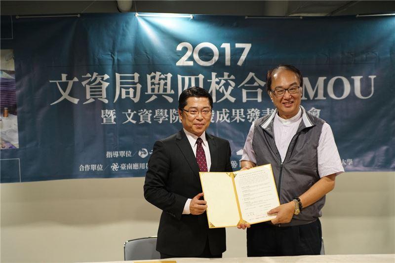 文資局與臺南應用科技大學簽訂學術合作備忘錄