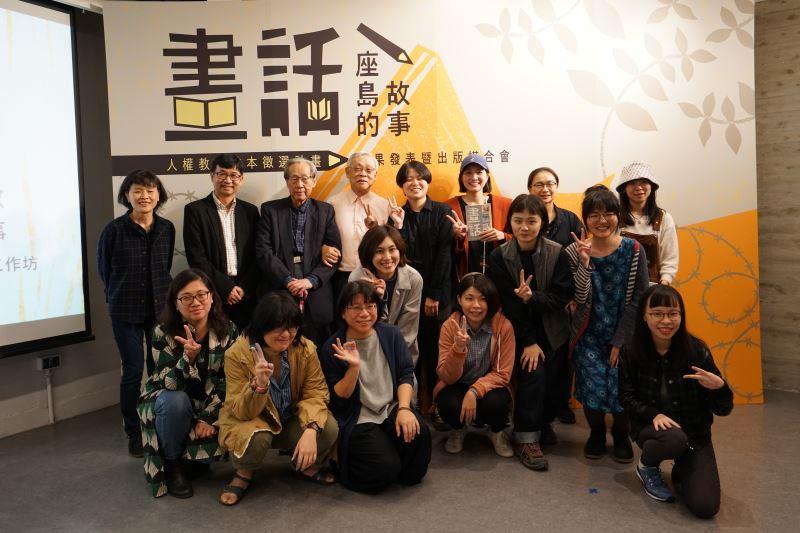 人權館館長陳俊宏(後排左二)、政治受難者蔡焜霖(後排左三)、陳欽生(後排左四)、工作坊講師群與8組創作者大合照