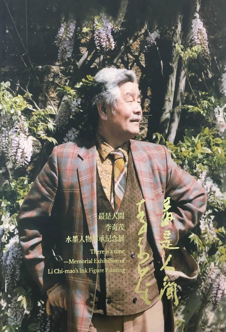 最是人間─李奇茂水墨人物傳承紀念展-封面