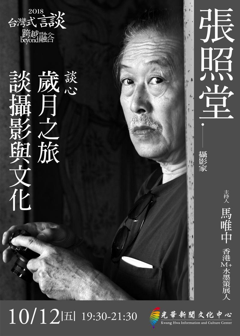 Photographer Chang Chao-tang.