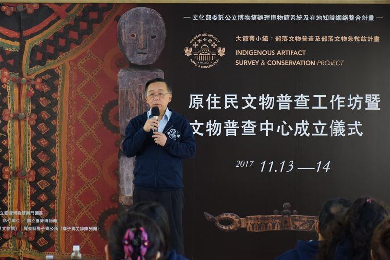 圖2臺博館館長洪世佑宣布啟動原住民「部落文物普查及部落文物急救站」計畫