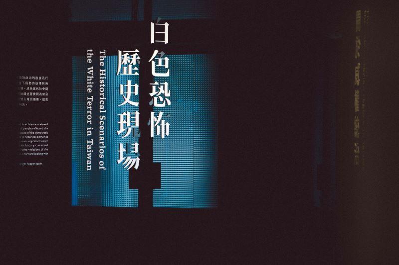 展場01 黑色鏡面映照出國家人權博物館即為「歷史現場」的策展核心_宜東文化提供