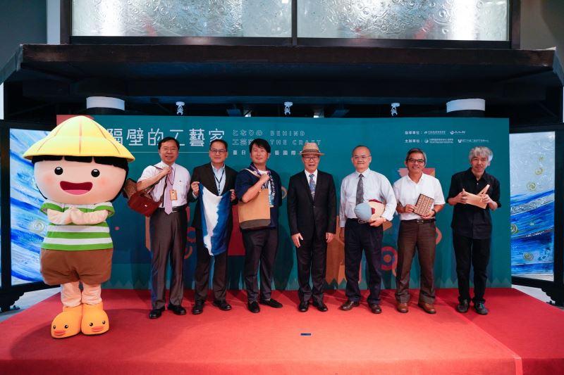 文化部次長彭俊亨(左二)一同參與「隔壁的工藝家」展覽啟動儀式