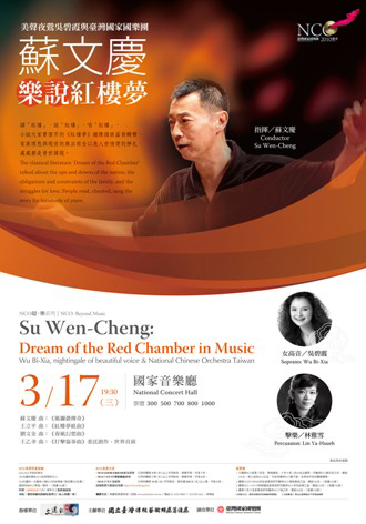 Poster for the concert Su Wen-cheng: Dream of the Red Chamber in Music,Conductor: Su Wen-cheng,Vocal: Wu Bi-xia,Percussion Music: Lin Ya-xue (2010)