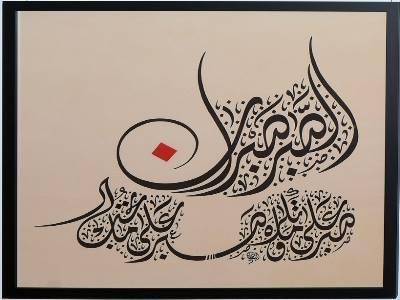 《阿拉伯文書法》第四任哈里發(伊斯蘭領袖)耐心有兩種形式忍受你所恨,忍受你所愛。