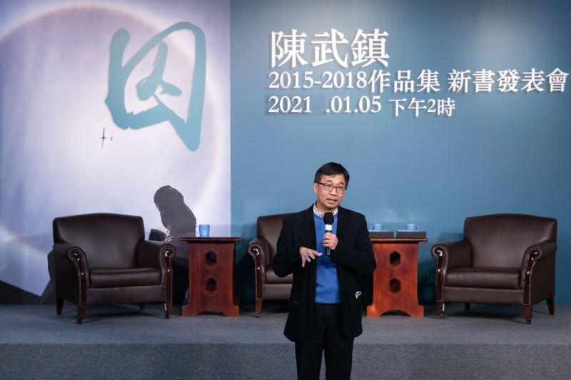 20210105陳武鎮《囚》新書發表會#二二八國家紀念館-人權館館長陳俊宏致詞