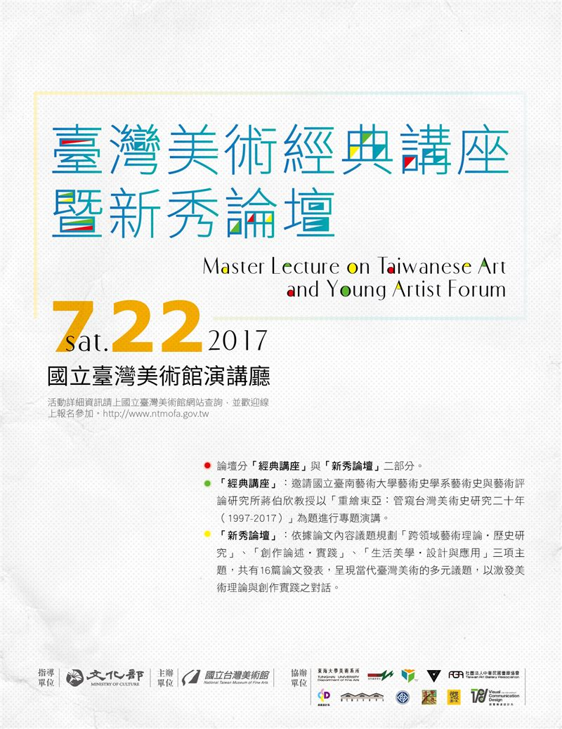 國美館7月22日舉辦臺灣美術經典講座暨新秀論壇